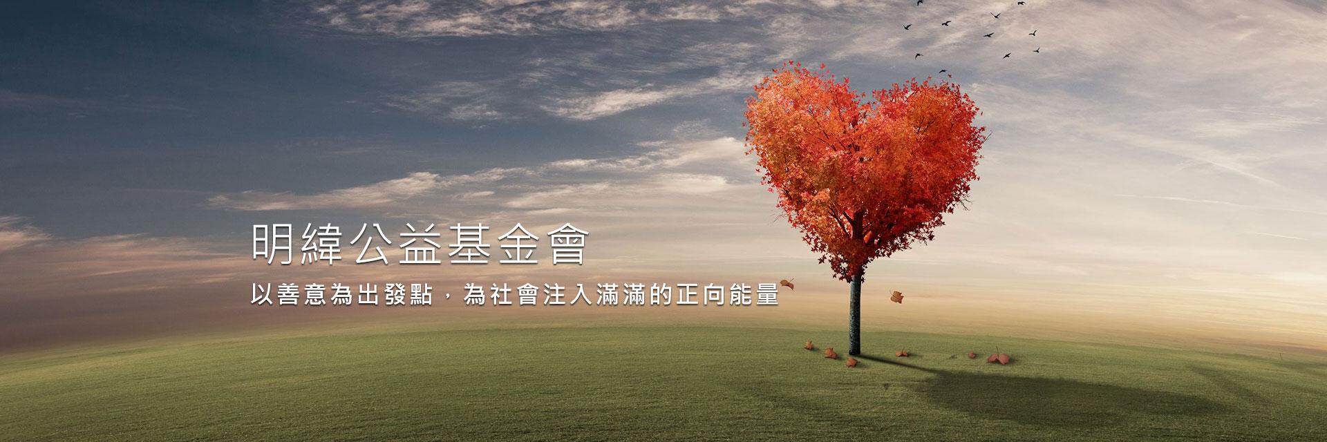明緯公益基金會